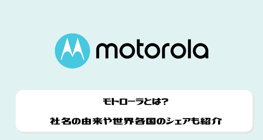 モトローラとは