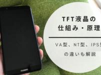 TFT液晶の原理・仕組み