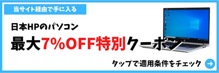 日本HPクーポン