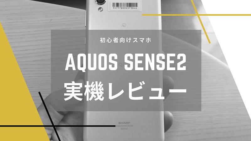 2 アクオス センス