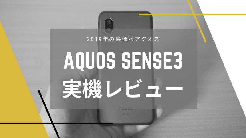 aquos sense3 レビュー