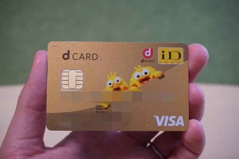 d カード ゴールド デスク