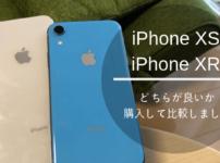iPhoneXRとiPhoneXSを購入してどちらが良いか比較