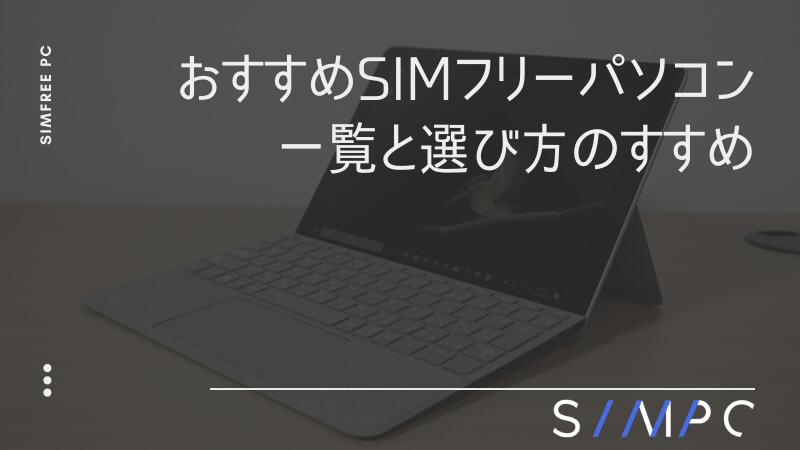 おすすめのSIMフリーノートパソコン