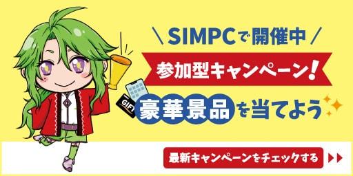 SIMPCプレゼント企画